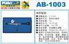 AB-1003巨霸气动噴筆組