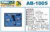 AB-1005巨霸气动噴筆組