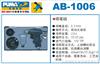 AB-1006巨霸气动噴筆組