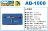 AB-1008巨霸气动噴筆組