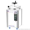 LDZX-30KKB全自动立式蒸汽灭菌器