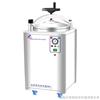 LDZX-50KAS不锈钢立式压力灭菌器,LDZX-50KAS上海立式自动肖毒器