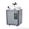 LDZX-50KBLDZX-50KB全自动立式蒸汽灭菌器