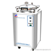 LDZX-50FB申安LDZX-50FB不锈钢立式灭菌器 申安50L灭菌器