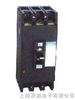 DZX10-200/330塑壳式断路器|DZX10-200/330|