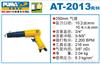 AT-2013R/H巨霸气铲