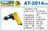 AT-2014R/H巨霸气铲