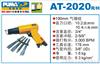 AT-2020R/H巨霸气铲