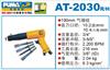 AT-2030R/H巨霸气铲