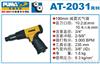 AT-2031R/H巨霸气铲