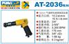 AT-2036R/H巨霸气铲