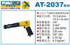 AT-2037R/H巨霸气铲