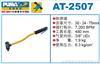 AT-2507巨霸气动除锈锤