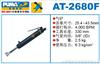 AT-2680F巨霸气铲