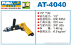 AT-4040巨霸气钻