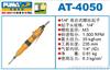 AT-4050巨霸气动螺丝批