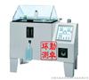 五金防腐盐水喷雾试验箱/盐水喷雾试验机