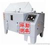 供应盐水喷雾试验机/盐雾试验机-盐水喷雾试验箱