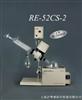 亚荣旋转蒸发器RE52CS-2