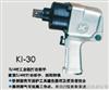 KI-30台湾冠亿气动扳手
