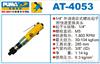 AT-4053巨霸气动螺丝批