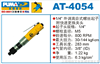 AT-4054巨霸气动螺丝批