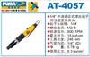 AT-4057巨霸气动螺丝批