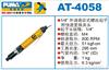 AT-4058巨霸气动离合式螺丝批