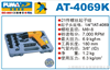 AT-4069K巨霸气动螺丝批
