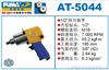 AT-5044巨霸气动扭力扳手