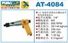 AT-4084巨霸气动离合式螺丝批