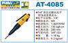 AT-4085巨霸气动离合式螺丝批