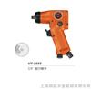 UT-5033台湾西瑞气动扳手