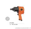 UT-5066台湾西瑞气动扳手