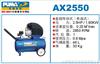 AX2550巨霸空压机