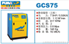 GCS75巨霸静音箱型空压机