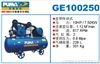 GE100250巨霸空压机