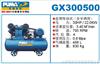 GX300500巨霸空压机