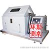 自动加水盐水喷雾试验箱/盐水喷雾机