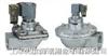 SMF-Z-25P直角式电磁脉冲阀|SMF-Z-25P|