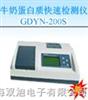 GDYN-200S牛奶蛋白质快速监测仪  GDYN-200S 