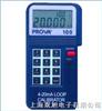 PROVA-100温度校准仪 回路校正器|PROVA-100|