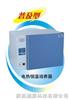 DHP-9012|DHP-9272电热恒温培养箱——智能化微电脑控制