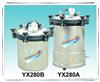 YX-280A/YX280B手提式压力灭菌器