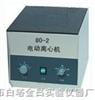 80-2 台式电动离心机(沉淀器)