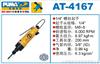 AT-4167巨霸气动冲击式螺丝批