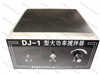 DJ-1型大功率搅拌器
