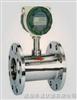 HCLWGY渦輪流量計
