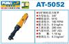 AT-5052巨霸气动棘轮扳手