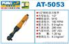 AT-5053巨霸气动棘轮扳手